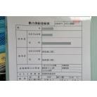 漁船登録票(上部)