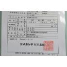 漁船登録票(下部)