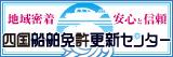 四国船舶免許更新センター